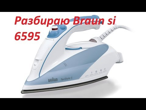 Разбираю утюг Braun si 6595 freestyle
