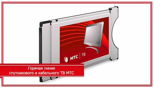 как проверить баланс кабельного телевидения мтс срочный кредит наличными с плохой кредитной историей в москве за час