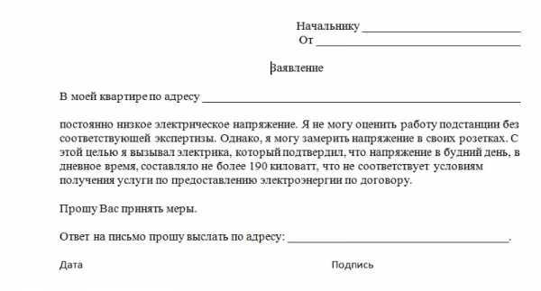 Ответ на жалобу образец судебного